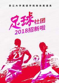 水彩手绘大学足球社招新海报