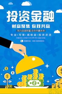 投资理财金融宣传海报模板