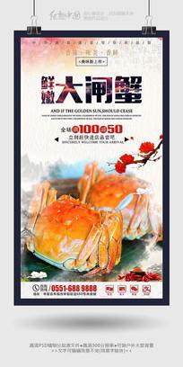鲜嫩大闸蟹海鲜美食海报