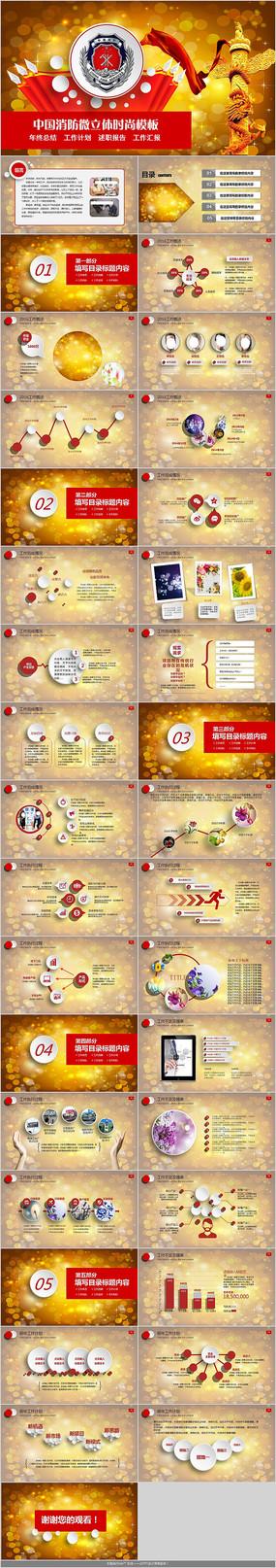 中国消防安全知识PPT模板