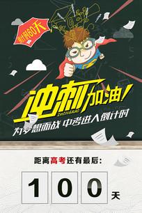 高考中考倒计时海报