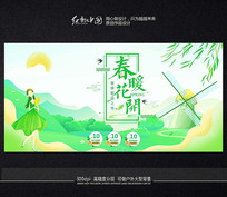 绿色自然春季活动促销海报
