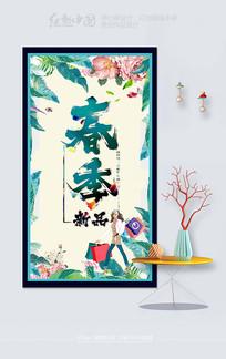 清新大气春季新品活动海报