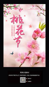 桃花节春季旅游海报