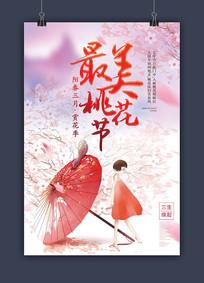 唯美浪漫桃花节宣传海报