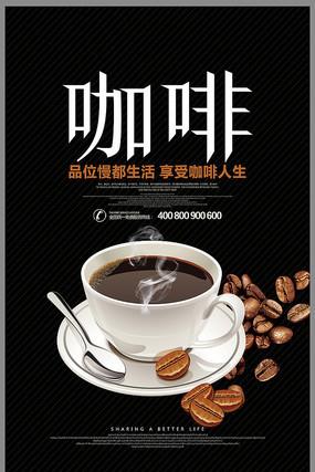 简约咖啡海报宣传设计