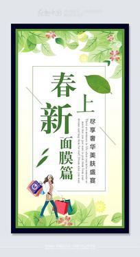 简约自然春季活动海报