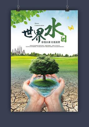 绿色环保世界水日宣传海报