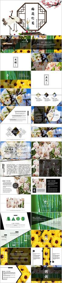 梅兰竹菊国学文化PPT模板