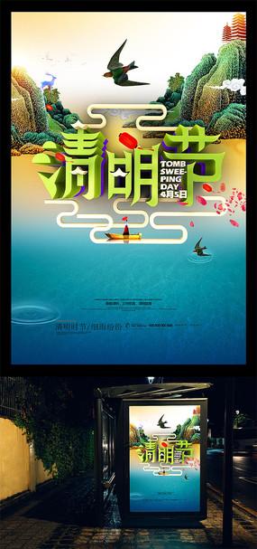 手绘风清明节海报