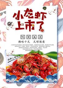 小龙虾上市了餐饮海报