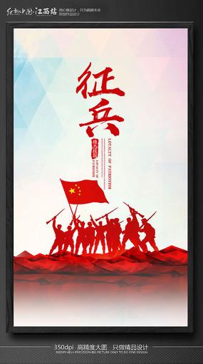 征兵保家卫国海报