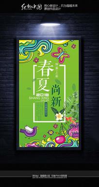 创意精美春季活动促销海报