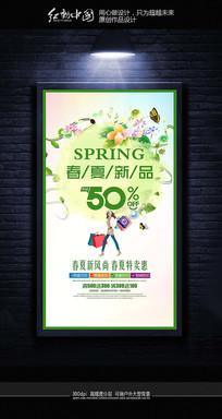 精美简约春夏新品活动海报