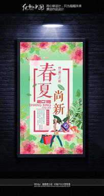 精品大气春季活动促销海报