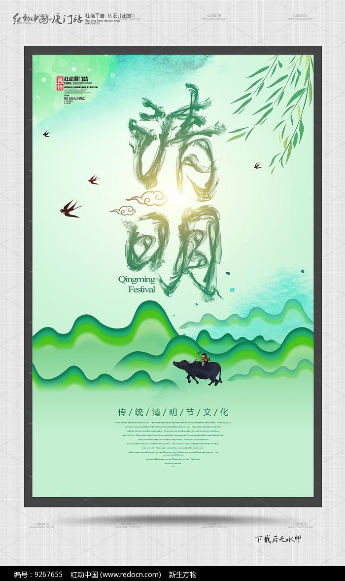 水墨创意清明节宣传海报图片