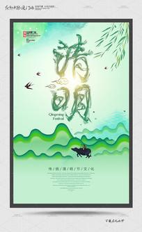 水墨创意清明节宣传海报