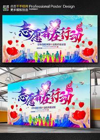 爱心志愿者在行动公益宣传海报