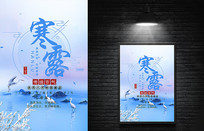 简约小清新二十四节气寒露海报