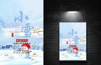 简约小清新二十四节气小雪海报