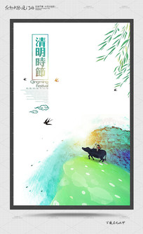 彩墨创意清明节宣传海报