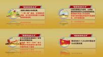 党政类字幕AE模板
