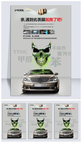 大气威固汽车贴膜海报