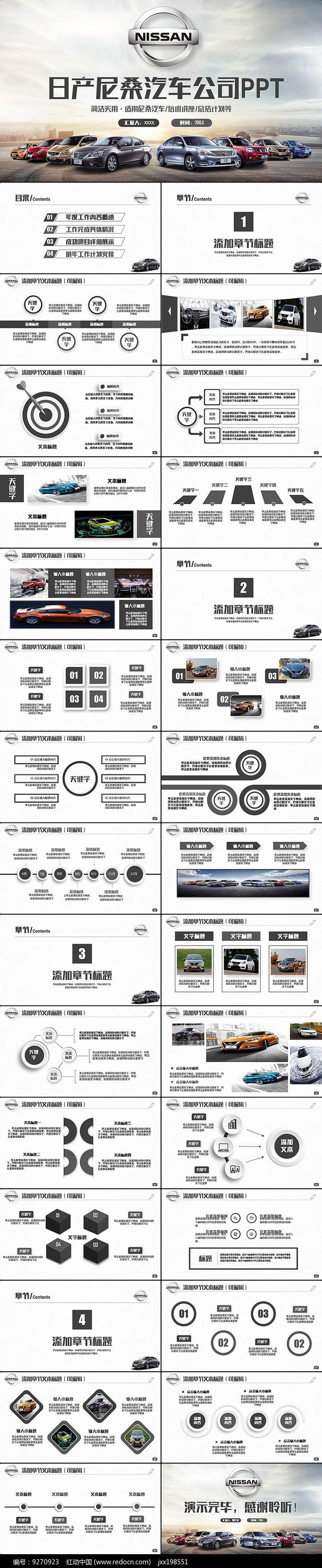 动感日产尼桑汽车公司PPT图片