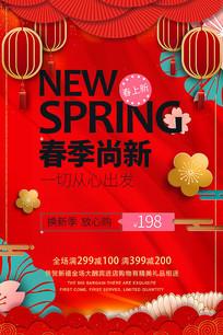 高端红色春季尚新海报