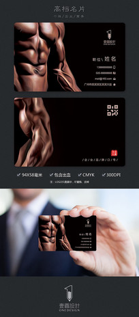 黑色质感健身房名片设计