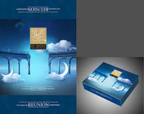 蓝色清新月饼盒包装设计