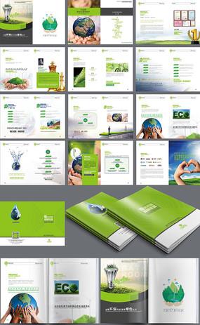 绿色低碳环保画册模版