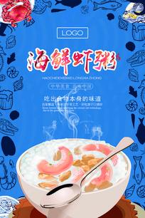 美味海鲜火锅海鲜粥海报