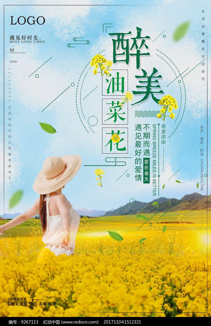 小清新醉美油菜花宣传海报