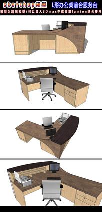 L形办公桌前台服务台SU