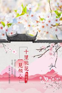 春季桃花节海报旅游宣传