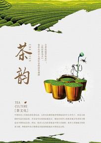 清新中国风茶文化宣传海报