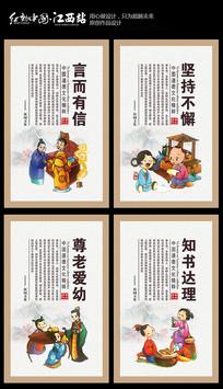 传统成语校园文化展板设计