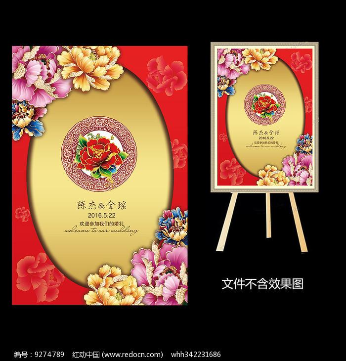 大红牡丹新中式婚礼迎宾牌图片