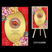 大红牡丹新中式婚礼迎宾牌