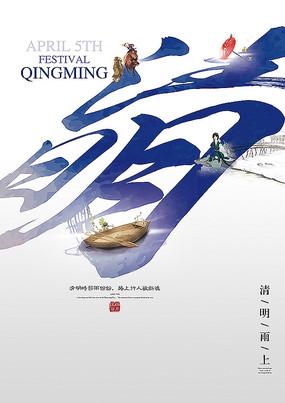 大气中国风清明节海报模板