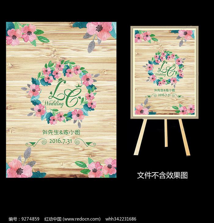 粉色水彩花卉婚礼水牌设计图片