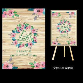 粉色水彩花卉婚礼水牌设计