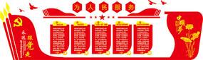 高端红色为人民服务文化墙