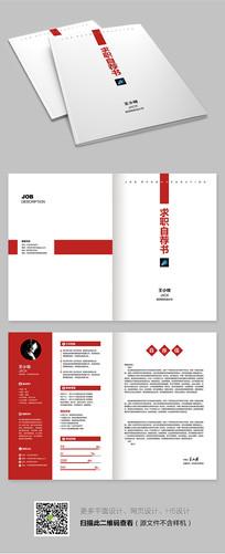 红色简洁大气简历设计