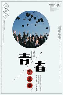 简约风校园毕业季海报