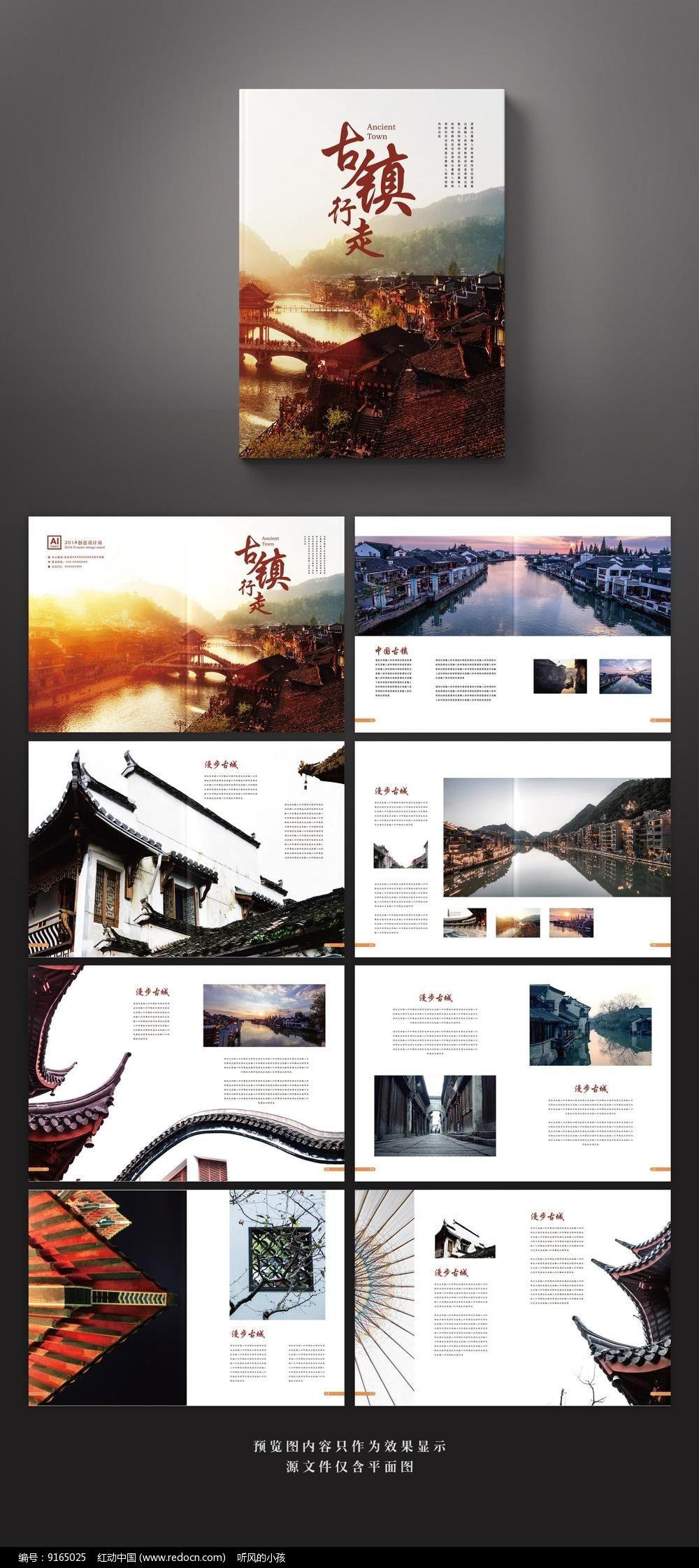 时尚中国风古镇旅游宣传画册设计图片
