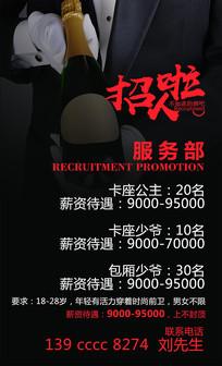 招聘服务员海报设计