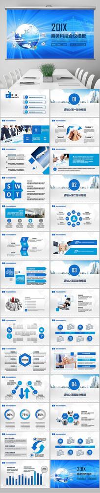 智能科技商业互联网PPT
