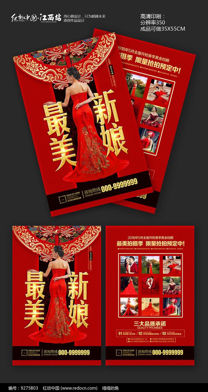 中式婚纱摄影宣传单图片